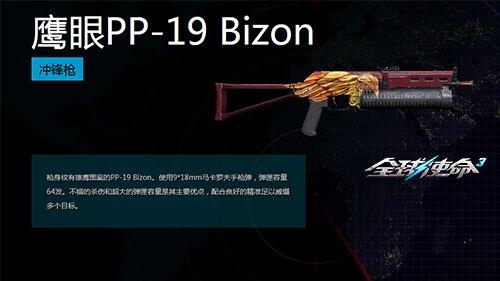 PVP党的福音《全球使命3》补给箱限时道具亮相