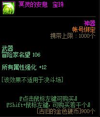 DNF私服发布网:这个塔奖励也有神话 冥灵之塔具体玩法前瞻(图10)