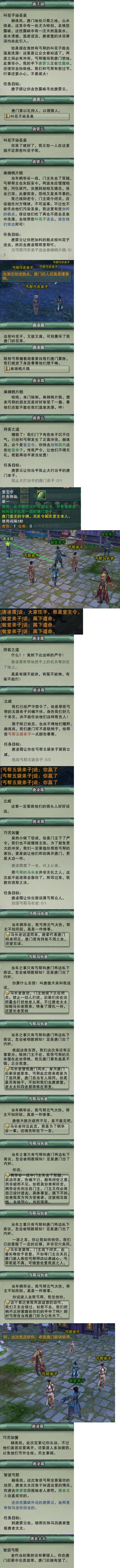 主线任务09 - 唐门丐帮恩怨.jpg