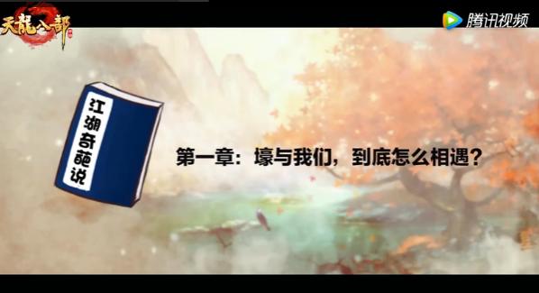 17173-天龙八部手游专区 news.17173.com/z/tlbb               《江湖奇葩说》第一章:壕到底怎么相遇