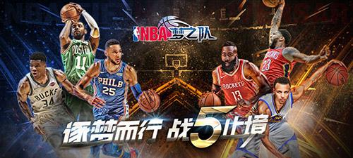 Skr2018《NBA梦之队》圣诞节版本