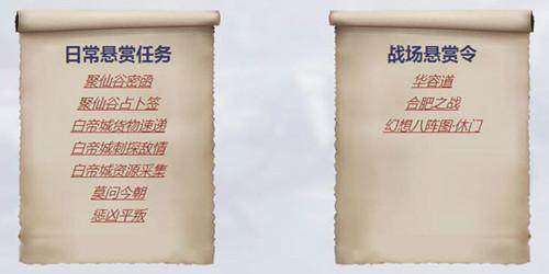 图11:老玩家赏金令.jpg