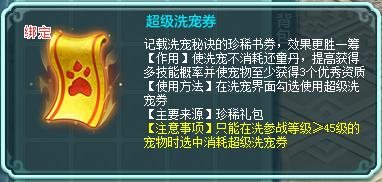 """【图09:《神武4》新颖内容""""天工造物""""新道具——超级洗宠券】.png"""