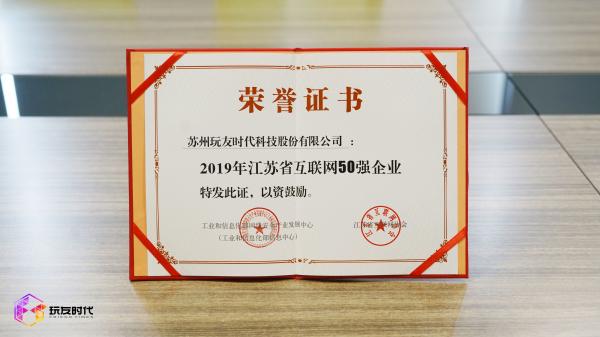 喜报频传!玩友时间入选2019江苏省互联网企业50强
