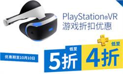 PS VR游戏国庆大降价