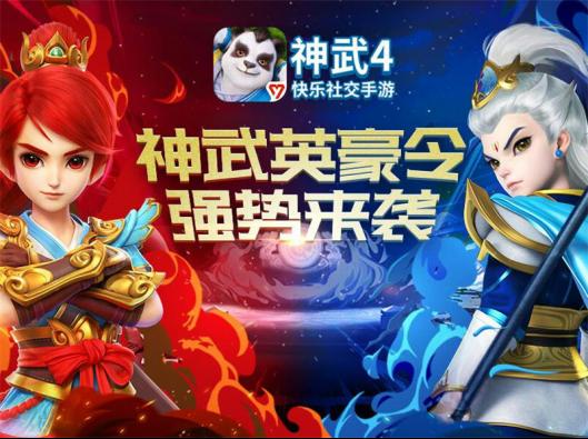 """【图1《神武4》手游BattlePass模式""""神武英雄令""""】.png"""
