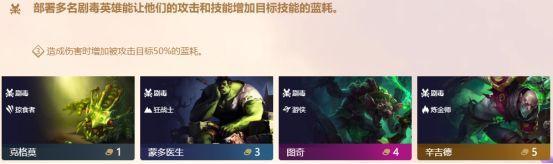 三剧poison成妙技流克星 9.22云顶剧poison系统全解