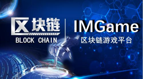 IMGame区块链游戏平台 500款优质产品抢滩千亿级市场