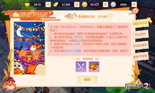 图2 感恩狂欢 火鸡餐具换好礼.jpg