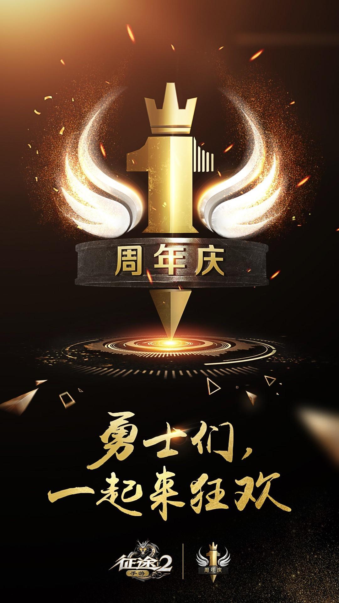 """《征途2手游》一周年静态电影发布女战士""""逐鹿中原""""为国而战"""