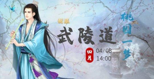 """4月8日《逍遥武林》""""武陵道"""""""