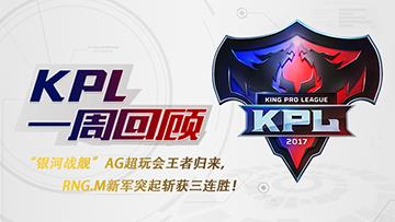 王者荣耀AG超玩会王者归来 RNG.M新军突起斩获三连胜