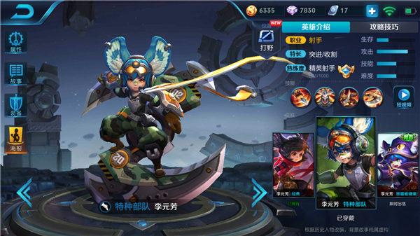王者荣耀S10李元芳怎么样?输出强悍推塔快!
