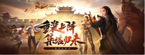 《【天游代理平台】《热血传奇》20载再启程 与传奇一起开启全新纪元》