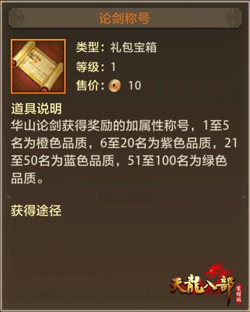 论剑2.png