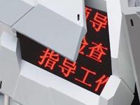 日本高达上竟出现中文