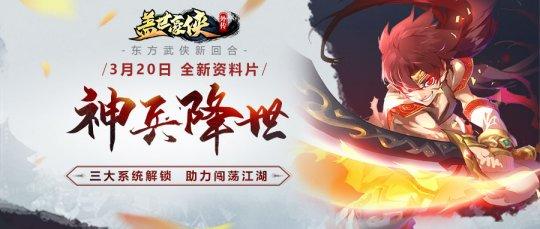 《盖世豪侠-外传》今日下午3点三大系统强势上线震撼江湖