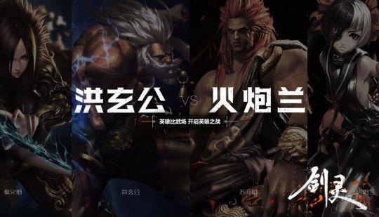 图10:英雄之战.jpg