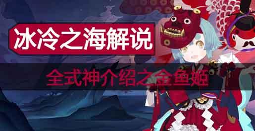 阴阳师冰冷之海解说:全式神介绍之金鱼姬