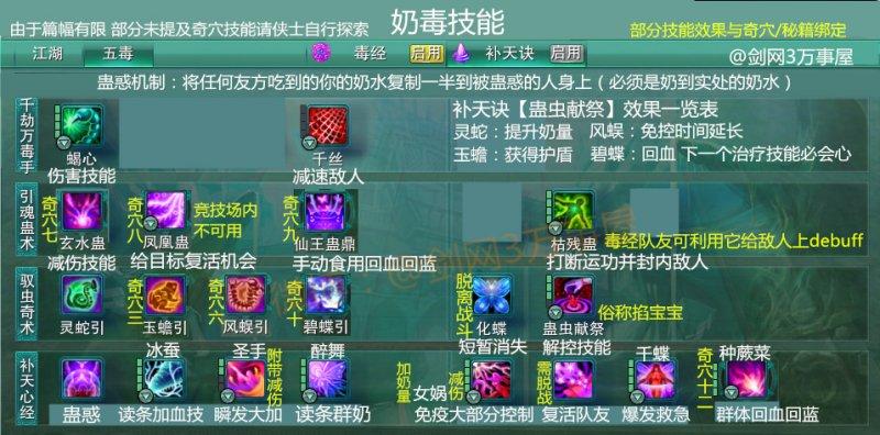 剑网技能 (3).jpg
