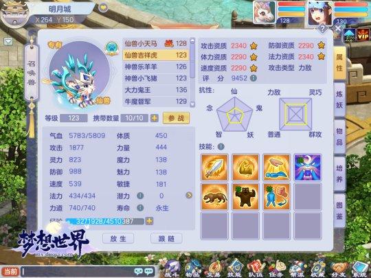 【图5 仙兽五技能】.jpg