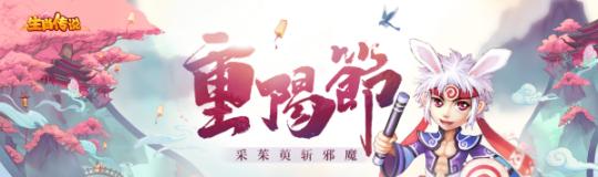 《【天游平台网站】《生肖传说》重阳活动重磅开启 登高赏菊送好礼》