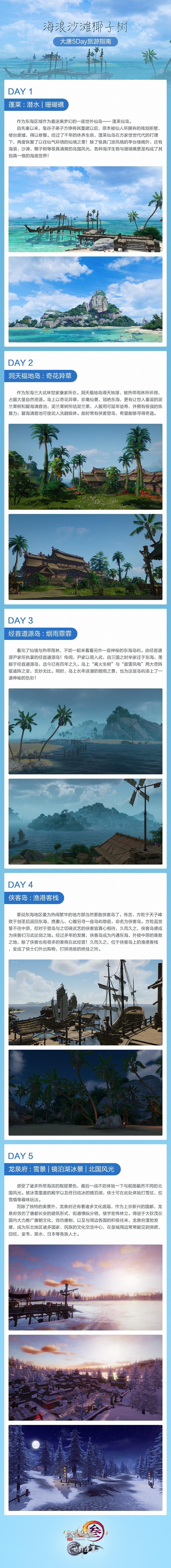 东海旅游指南