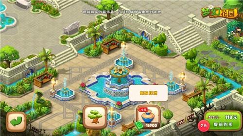 图4:《梦幻花园》皮肤预售-500.jpg