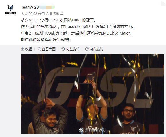 DOTA2:GESC决赛BO3,KG以0比2遗憾负于VGJ.S 青春总是遗憾