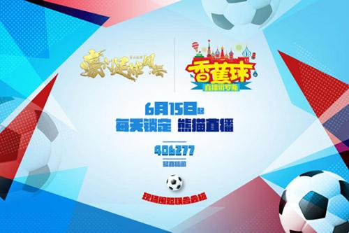 《豪门足球风云》继续携手,共同开拓娱乐体育的新边疆.