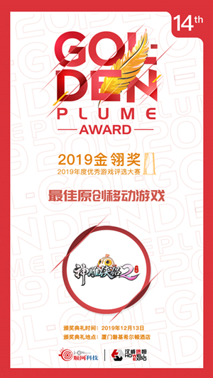 图1 2019金翎奖最佳原创移动游玩——《神雕侠侣2》.jpg