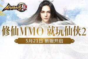 5月20-5月22日仙侠世界2