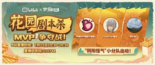 """图7:《梦幻花园》up主线上""""剧本杀""""宣传海报.jpg"""