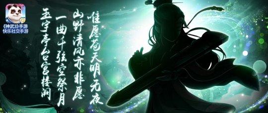 【图05:《神武3》手游新角色——男】.jpg