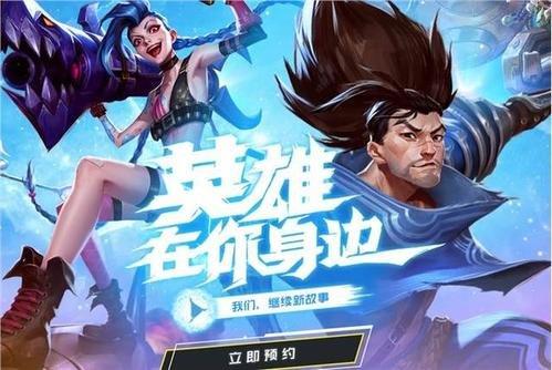 《【天游在线登陆注册】《英雄联盟》手游公测将于12月8日登陆中国台湾》