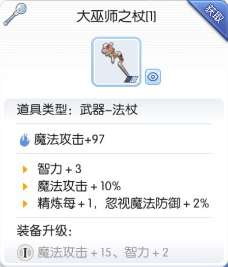 17173-仙境传说手游专区 news.17173.com/z/ro  仙境传说手游EP2.0超魔导陨石法日常指北之大巫师之杖篇