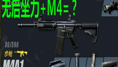 当你有一把无后坐力的M4是什么感觉,终结者2击杀集锦