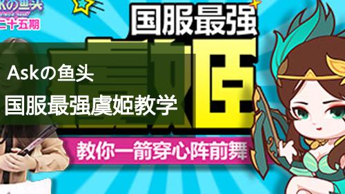 王者荣耀虞姬S7出装打法视频教学 最强虞姬玩法攻略