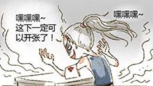 绝地求生椅叽同人漫画第二弹:我才不菜!是电脑太差!