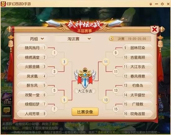 再续前缘夺冠 梦幻西游手游第十三届武神坛对决精选