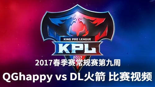 王者荣耀KPL春季赛常规赛第九周 QGhappy vs DL火箭比赛视频