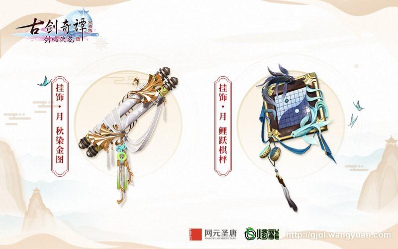 图017新挂饰•月,【秋染金图】和【鲤跃棋枰】.jpg