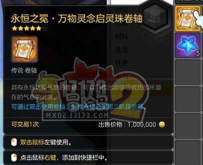 冒险岛2传说武器(橙武)怎么升级二阶