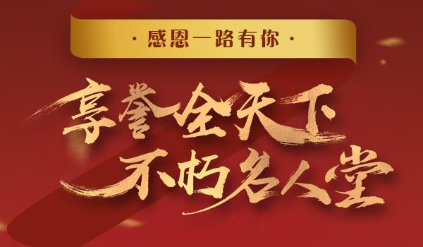 《不朽之城》感恩一起有你,周年庆狂欢正式开启