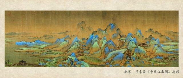 图4:灵感源于经典:北宋王希孟《千里江山图》(局部).jpg
