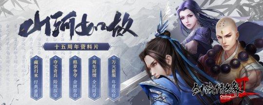 """《剑网2》15周年电影""""山河如故""""今日上线"""