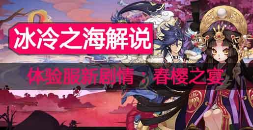 阴阳师冰冷之海解说:体验服番外新剧情——春樱之宴