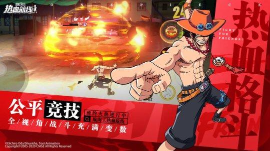 《【天游网上平台】【新游尝鲜】首款3D动作海贼王游戏——《航海王热血航线》》