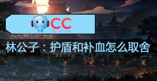 阴阳师林公子:辅助的选择 护盾和补血怎么取舍