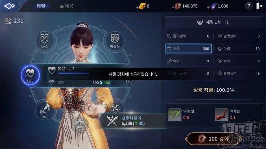 《【天游登陆注册】用PC试玩《传奇4》:通过采集也能提升角色能力》